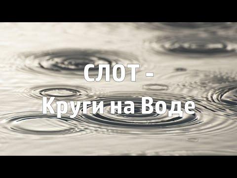 СЛОТ - Круги на воде [Acoustic Cover.Lyrics.Karaoke]