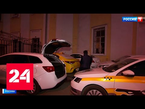 Садовническую улицу в столице оккупировали машины такси с заклеенными номерами - Россия 24
