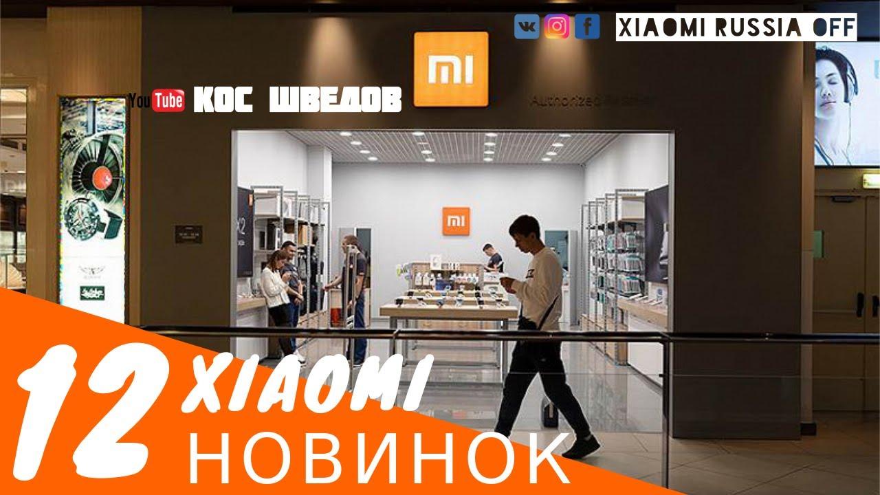 🔥👍12 + новинок Xiaomi январь 2021