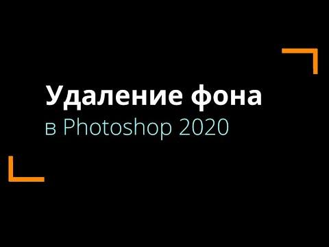 Как быстро обтравить (вырезать) предмет или человека на фото в фотошоп 2020 (выделение объекта)