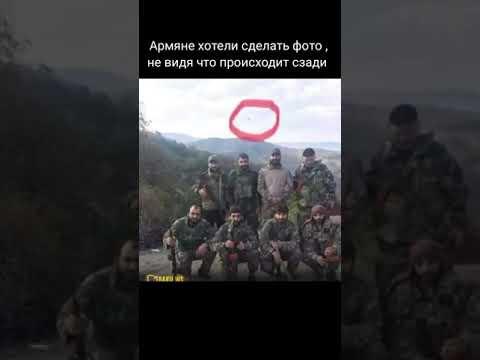 Фото перед смертью! Армяне решили сфоткаться, не зная что сзади... Ermənilərin Son şəkili .