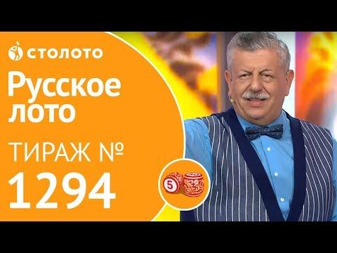 Русское лото 28.07.19 тираж №1294 от Столото