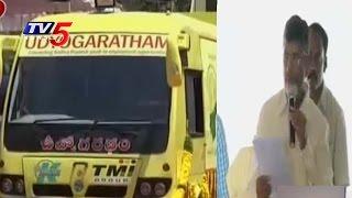 AP CM Chandrababu Launches Udyogaratham & Jobs Dialog | Recruitment Firm | TV5 News