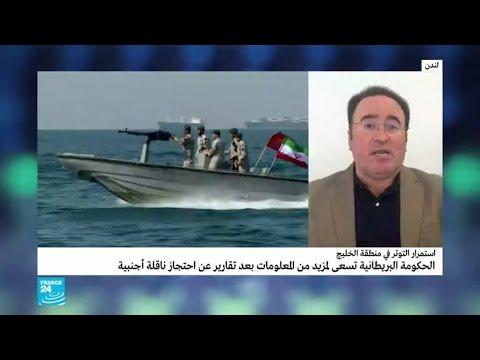 الحرس الثوري الإيراني يعلن أنه احتجز ناقلة نفط -أجنبية- في مضيق هرمز الإستراتيجي