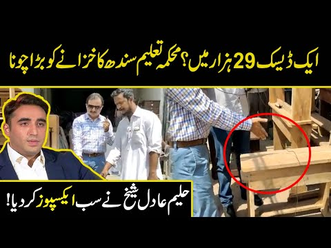 Sindh Govt Exposed! Education department's huge scandal unmasked by Haleem Adil Sheikh