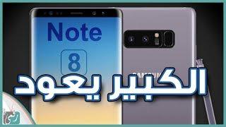 جالكسي نوت 8 Galaxy Note رسميا | هل عاد بقوة؟