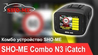 SHO-ME Combo N3 iCatch - видеообзор комбо устройства