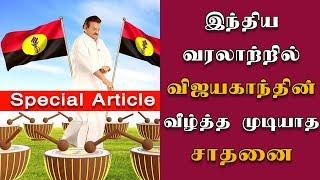 இந்திய அரசியல் வரலாற்றில் வீழ்த்தமுடியாத விஜயகாந்த் செய்த சாதனை - Vijayakanth | DMDK | Captain
