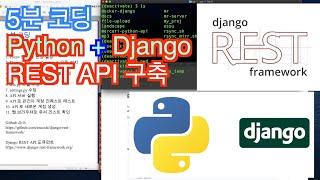 파이썬 REST API 웹서버 구축