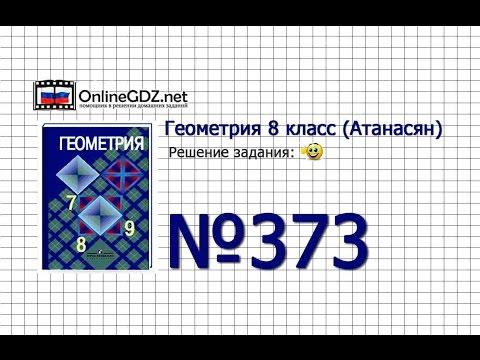 Геометрия 8 класс решение задачи 373 физика 9кл решение задач