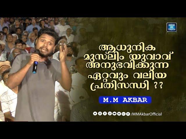 A Civil Service Student Ask to MM Akbar | മുസ്ലിം യുവാവ്  അനുഭവിക്കുന്ന ഏറ്റവും വലിയ പ്രതിസന്ധി??