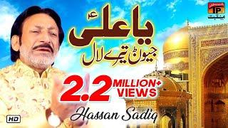 Ya Ali Jeevanr Tere Laal | Hassan Sadiq | TP Manqabat