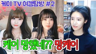 [케이TV][여캠탐방#2]케이 망했네?? 망케이ㅋㅋㅋㅋ케이도 이기기 힘든여캠??(feat.도아,꽃선미,김미니,오리3)[18.03.21]