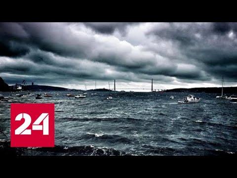 """""""Погода 24"""": тайфун """"Кроса"""" усиливает свое влияние на Дальнем Востоке - Россия 24"""