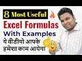 🔥 8 Most Useful Excel Formulas With Examples In Hindi - Every Excel User Should Know