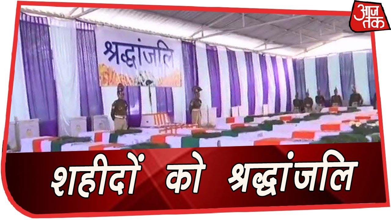 बडगाम में दी गई शहीदों को श्रद्धांजलि, लाया जाएगा दिल्ली | Pulwama Attack Update