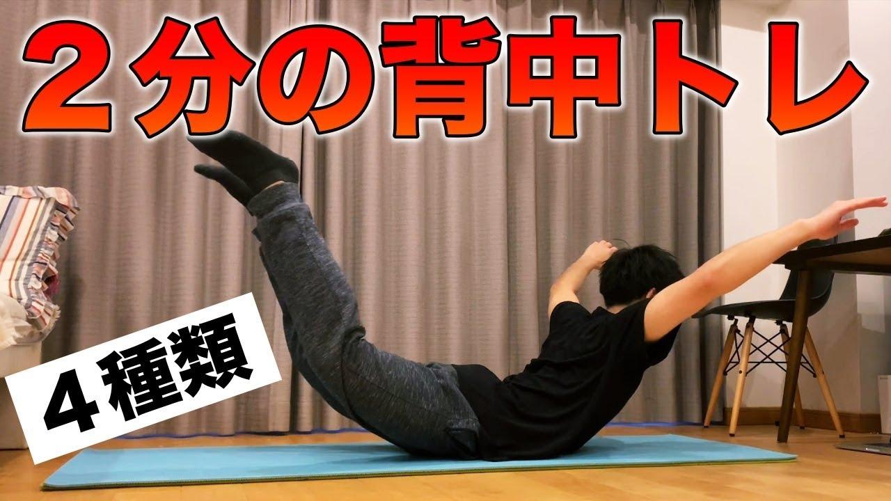 重力 トレーニング 自