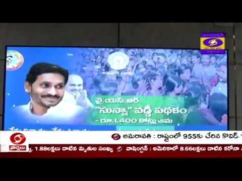 ???? DD News Andhra 7 PM Live News Bulletin 24-04-2020