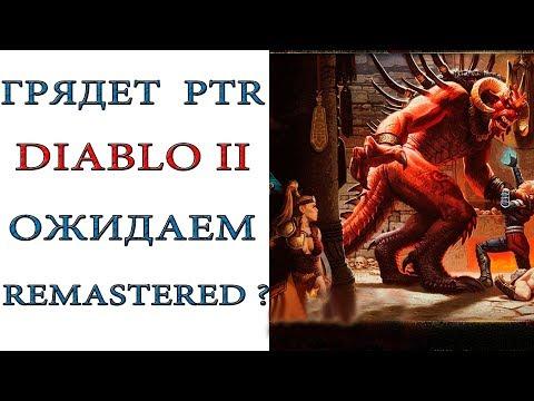 Diablo 2:  всплыл скрытый  РТR клиент Remastered версии ?!?