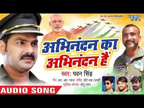 Pawan Singh का दमदार अभिनंदन स्वागत गीत 2019 || Abhinandan Ka Abhinandan Hai || Welcome Song 2019
