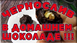 постер к видео Домашний шоколад и конфеты чернослив в шоколаде делаем сами Как похудеть бесплатно дома ? ЖИРУКОПЕЦ