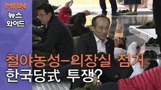 [백운기의 뉴스와이드] 철야농성-의장실 점거 한국당式 투쟁?…'사보임' 놓고 극한충돌?