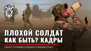 ПЛОХОЙ СОЛДАТ | Мотивация и кадры | Коррупция | Отдел кадров | Армия США Украина Россия РБ | Руденко