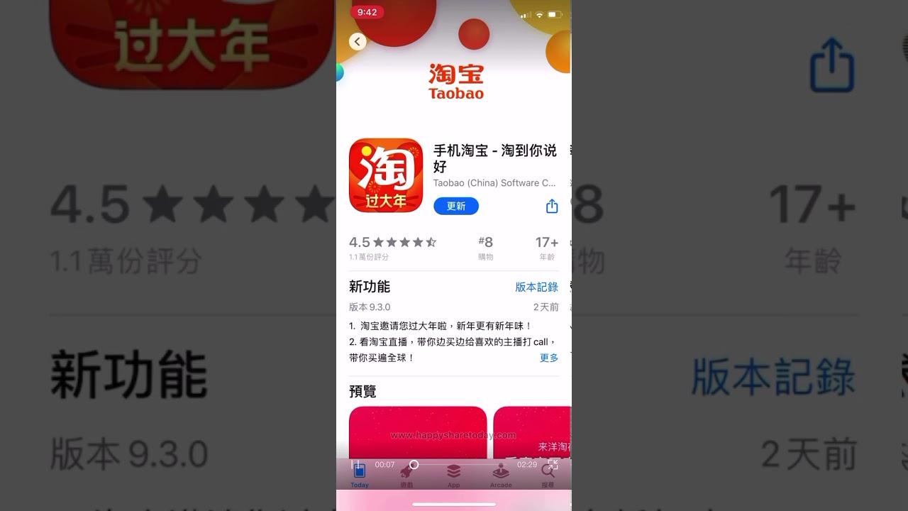 臺灣手機買淘寶步驟超簡單 - YouTube