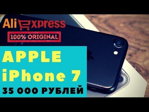 Новый iPhone 7 за 35 000 рублей с Aliexpress — распаковка оригинального Apple телефона