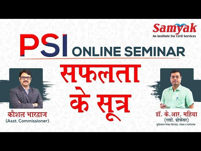 Live Seminar For PSI | सफलता के सूत्र by Dr.K. R. Mahiya (हिंदी विशेषज्ञ) & Kaushal Bhardwaj