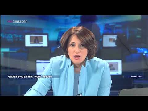 daylight newscast - May 16, 2018