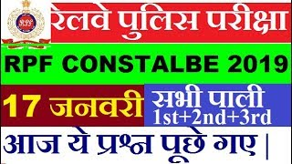 17 Jan All Shift | All Shift Question 17 jan | 17 jan RPF Constable Exam Analysis
