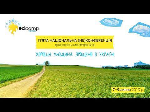 EdCamp Ukraine 2019 – Ukraїner – як інструмент для навчання