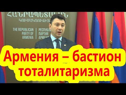 Шармазанов: Армения – бастион тоталитаризма