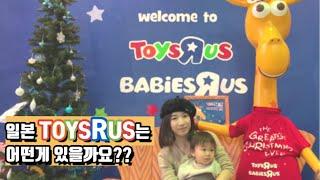 한일부부[日韓夫婦]-토이저러스 ToysRus 장난감 매…