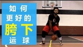 【籃球教學】你真的會胯下運球嗎?教你真正的Between The Leg
