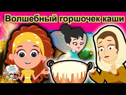 Горшочек каши мультфильм смотреть