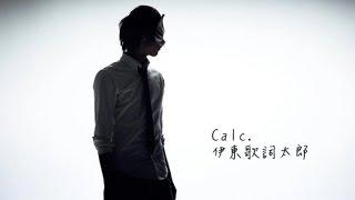 伊東歌詞太郎 - Calc.