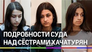 Подробности суда над сёстрами Хачатурян