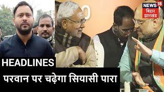 7 June को परवान पर चढ़ेगा सियासी पारा,BJP-JDU-RJD तीनों पार्टियां चुनावी तैयारी का बिगुल फूंकेगी