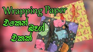 Wrapping Paper එකෙන් බෑග් එකක්  Piyum Vila   12 - 04 - 2019   Siyatha TV Thumbnail