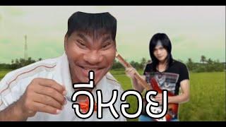 โชเล่ห์...จี่หอย (Feat. พีสะเดิด)