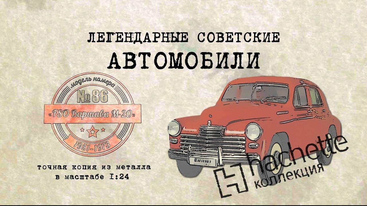 FSO Варшава М-20/ Коллекционный / Советские автомобили Hachette №85 / Иван Зенкевич