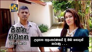 Sihina Niwahana | Interview with Upul Amarasinghe - 30th April 2017