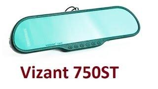 зеркало с видерегистратором и антирадаром VIZANT 750ST