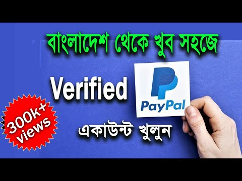 Create Verified Paypal Account From Bangladesh 2020   Paypal Account In Bangladesh   Paypal in BD
