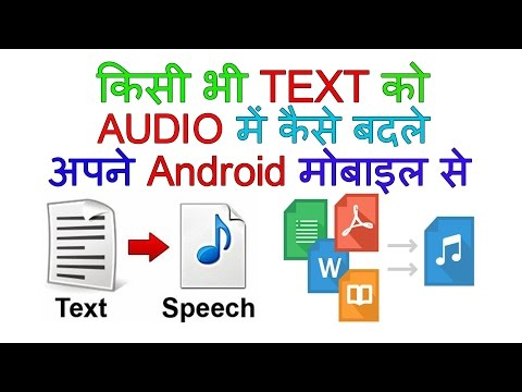 How to Change Text to Speech Voice (Audio) MP3 किसी भी टेक्स्ट को ऑडियो में कैसे बदले।