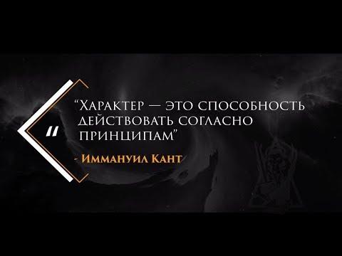 Цитаты   Философия   Мудрость   Иммануил Кант   Характер   #213