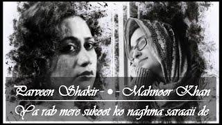 Ya Rab Mere Sukoot Ko Naghma Saraaii De   Parveen Shakir   Mahnoor Khan   Urdu Poetry   Goya Poetry