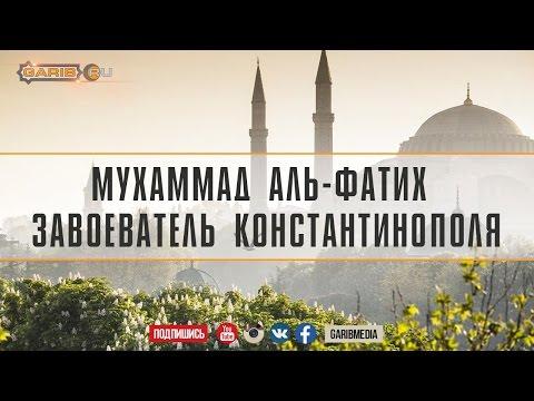 Мухаммад аль-Фатих — завоеватель Константинополя